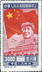 [The 1st Anniversary of People's Republic of China, type H6]