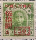 [North East Province Postage Stamps Surcharged, type I]