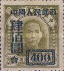 [North East Province Postage Stamps Surcharged, type I10]
