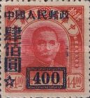 [North East Province Postage Stamps Surcharged, type I11]
