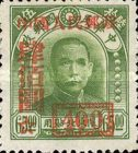 [North East Province Postage Stamps Surcharged, type I12]