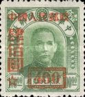 [North East Province Postage Stamps Surcharged, type I13]