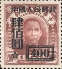 [North East Province Postage Stamps Surcharged, type I14]