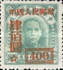 [North East Province Postage Stamps Surcharged, type I15]
