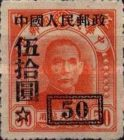 [North East Province Postage Stamps Surcharged, type I2]