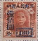 [North East Province Postage Stamps Surcharged, type I6]