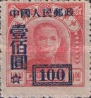 [North East Province Postage Stamps Surcharged, type I8]