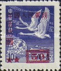 [China Empire Postage Stamps Surcharged - Whooper Swans, type J]