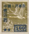 [China Empire Postage Stamps Surcharged - Whooper Swans, type J1]