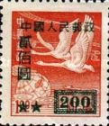 [China Empire Postage Stamps Surcharged - Whooper Swans, type J3]