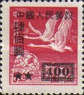 [China Empire Postage Stamps Surcharged - Whooper Swans, type J5]
