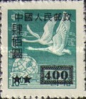 [China Empire Postage Stamps Surcharged - Whooper Swans, type J6]
