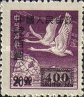 [China Empire Postage Stamps Surcharged - Whooper Swans, type J7]