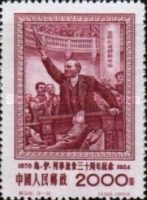 [The 30th Anniversary of the Death of Lenin, type JS]