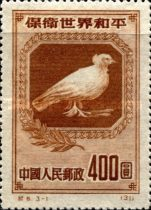 [World Peace Campaign - Dove of Peace, type K]