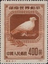 [World Peace Campaign - Dove of Peace, type K1]