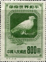 [World Peace Campaign - Dove of Peace, type K2]