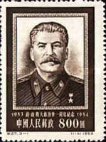 [The 1st Anniversary of the Death of Stalin, type KA]