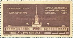 [Russian Economic and Cultural Exhibition, Beijing, type KC]