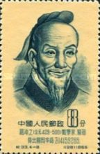 [Scientists of Ancient China, type KX]