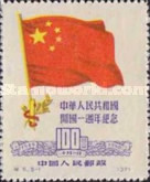 [The 1st Anniversary of the Foundation of People's Republic of China. Paper Bright under UV-lamp. Reprints: Paper dull under UV-lamp, type L]