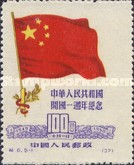 [The 1st Anniversary of the Foundation of People's Republic of China. Paper Bright under UV-lamp. Reprints: Paper dull under UV-lamp, type L1]