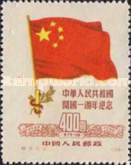 [The 1st Anniversary of the Foundation of People's Republic of China. Paper Bright under UV-lamp. Reprints: Paper dull under UV-lamp, type L2]