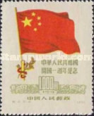 [The 1st Anniversary of the Foundation of People's Republic of China. Paper Bright under UV-lamp. Reprints: Paper dull under UV-lamp, type L4]