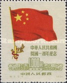 [The 1st Anniversary of the Foundation of People's Republic of China. Paper Bright under UV-lamp. Reprints: Paper dull under UV-lamp, type L5]