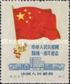 [The 1st Anniversary of the Foundation of People's Republic of China. Paper Bright under UV-lamp. Reprints: Paper dull under UV-lamp, type L6]