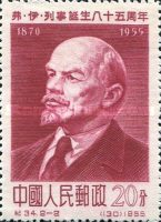 [The 85th Anniversary of the Birth of Lenin, type LB]