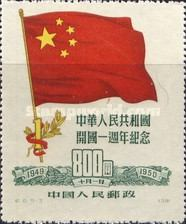 [The 1st Anniversary of the Foundation of People's Republic of China. Paper Bright under UV-lamp. Reprints: Paper dull under UV-lamp, type M1]