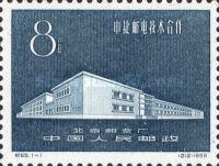 [Sino-Czech Co-operation in Postage Stamp Production, type RM]