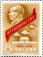 [The 10th Anniversary of People's Republic, type SC]