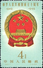 [The 10th Anniversary of People's Republic, type SF]