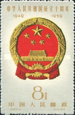 [The 10th Anniversary of People's Republic, type SG]
