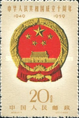 [The 10th Anniversary of People's Republic, type SI]