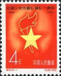 [The 10th Anniversary of Chinese Youth Pioneers, type SV]