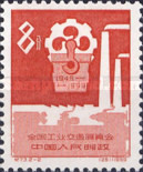 [National Exhibition of Industry and Communications-  Beijing, China, type TC]