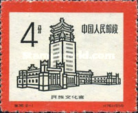 [Inauguration of Cultural Palace of the Nationalities. Beijing, type TD]