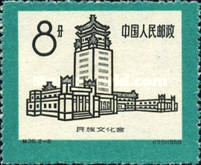[Inauguration of Cultural Palace of the Nationalities. Beijing, type TD1]