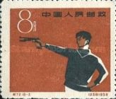 [The 1st National Games, Beijing, type TH]