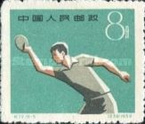 [The 1st National Games, Beijing, type TJ]