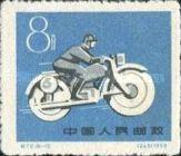 [The 1st National Games, Beijing, type TQ]