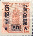 [North China Stamps Surcharged, type V2]