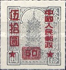 [North China Stamps Surcharged, type V3]
