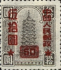 [North China Stamps Surcharged, type V4]