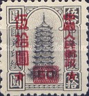 [North China Stamps Surcharged, type V6]