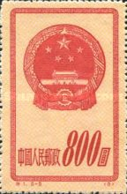 [The 2nd Anniversary of the Founding of the People's Republic - National Emblem. Thick paper, type W8]