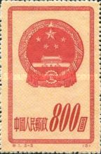 [The 2nd Anniversary of the Founding of the People's Republic - National Emblem. Thick paper, type W9]
